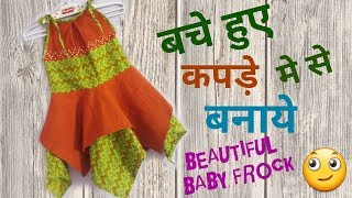 Beautiful baby frock for 3 year new design // simple and easy way// by simple cutting