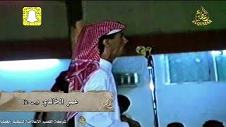 عمرالخالدي  & بكر الحضرمي (علم الاجواد ماينرد وجهه قفاه)  ـ المثناه ـ الطايف - ١٤١١/٣/١هـ