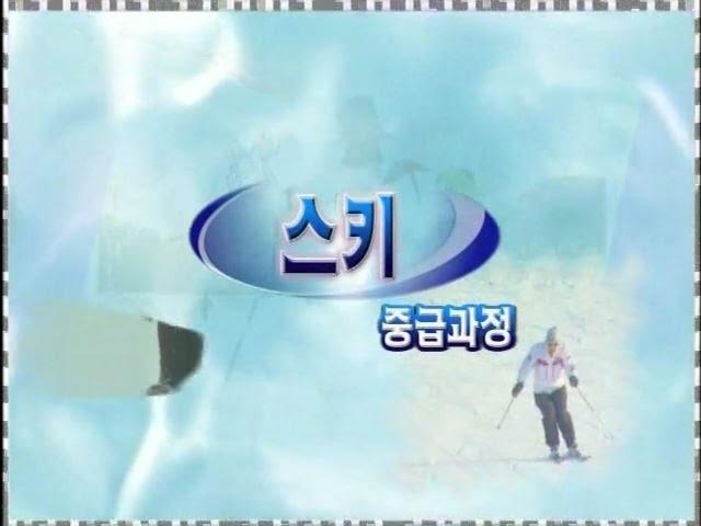 [스키] 3. 중급과정