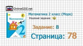 Страница 78 Задание 8 – Математика 2 класс (Моро) Часть 1