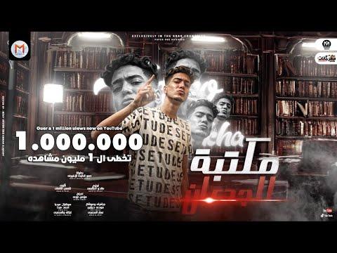 مهرجان مكتبة الجدعان - سمع ان صاحبه فى عاركه - غناء حمو الطيخا - توزيع ماندو العالمى - مهرجانات 2021