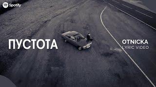 Otnicka - Пустота (Lyrics Video)