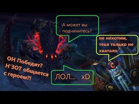Н'зот победил?! Глаз Н'зота начал разговаривать с Героем! World Of Warcraft 8.2!