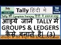 10 HOW TO CREATE GROUPS AND LEDGERS 3
