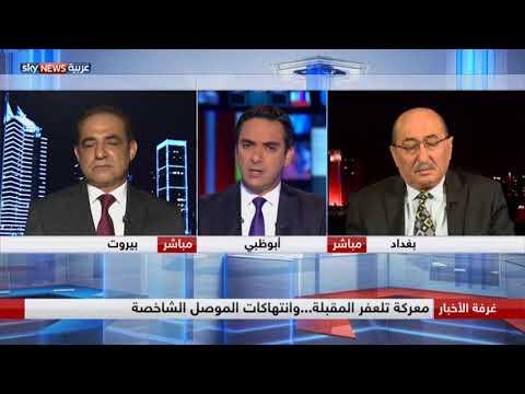 معركة تلعفر المقبلة.. وانتهاكات الموصل الشاخصة  - نشر قبل 1 ساعة