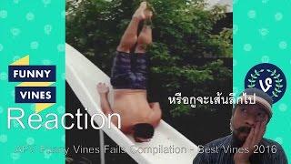 Reaction - AFV Funny Vines Fails Compilation - Best Vines 2016
