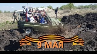 Едем восстанавливать заброшенный обелиск | Нивы и Уазы в День Победы | 9 мая
