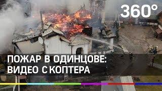 Пожар в Одинцове: видео с коптера
