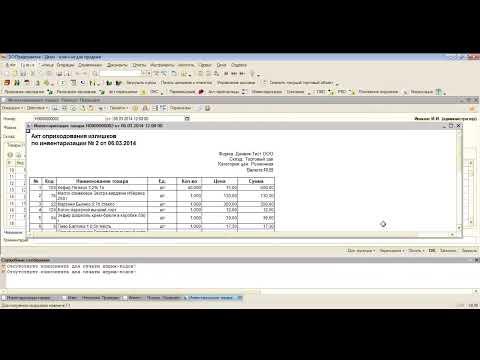 Инвентаризация в 1С Далион ПРО/УНО (Вопросы и ответы)
