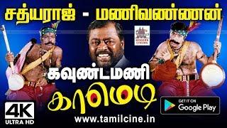 Manivannan & Sathyaraj Comedy
