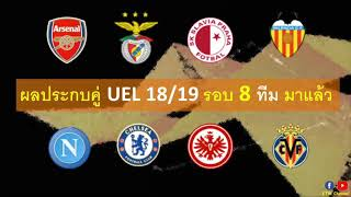 ผลประกบคู่ยูโรป้าลีก-รอบ8ทีม-น่อลชนนาโปลี-เชลซีดวลปร๊าก-บีญารีลเจอบาเลนเซีย-15-mar-2019