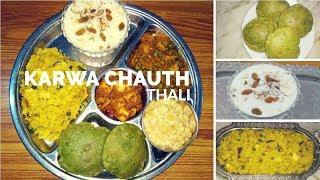KarwaChauth ki thali I करवाचौथ पर बनायें यह स्वादिष्ट खाना I Karva Chauth Special