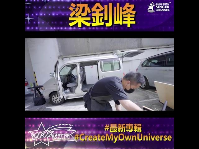 梁釗峰|《Create My Own Universe》|SING級訪問⭐️⭐️