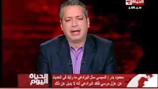 شاهد.. محمود بدر يكشف سر ظهور