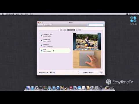 轻松玩Mac 第21期:玩转苹果触控鼠标和触控板(1)