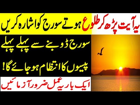 Powerful Wazifa For Money In Urdu | Wazifa for Money | Wazifa For Become  Rich