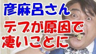 彦麻呂さん、お金に余裕があるからこそできるんですねぇ ☆関連動画☆ 【...