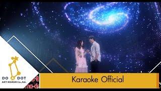 [Karaoke] เธอหมุนรอบฉัน ฉันหมุนรอบเธอ - จ๊อบ พงศกร Feat. แปม GAIA