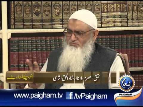 Pakistan Mein Talaq Ki Waja - Sheikh Irshad Ul Haq Asri