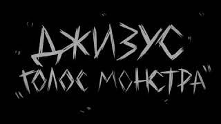 Джизус - Голос монстра ( анимация)