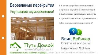 видео Звукоизоляция деревянных перекрытий в доме – шумоизоляция межэтажных перекрытий