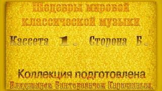 432 Гц ШЕДЕВРЫ МИРОВОЙ МУЗЫКАЛЬНОЙ КЛАССИКИ Кассета 1 Б
