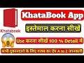 How to use Khata Book Application | Khata Book kaise use kare | KhataBook