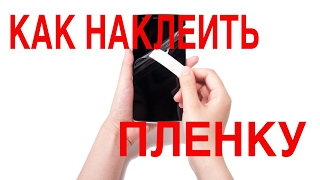 Как наклеить пленку на планшет телефон / How to stick the film on the tablet phone