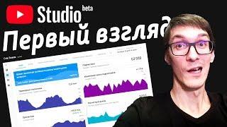 Обзор YouTube Studio Beta - новая Творческая студия. Как раскрутить видео и набрать подписчиков