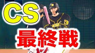 プロスピ#絶叫注意#日本シリーズまで4勝 ※【下手を楽しむ】をチャンネル...