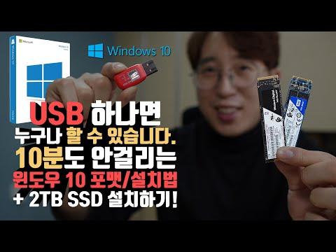 돈 주고 하지 마세요. 10분도 안걸리는 윈도우 10 포맷/설치법 & 2TB SSD 설치하기!