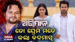 To Prema Mate Kala Badmash Romantic Song Humane Sagar & Nibedita Abhiman This Ratha Jatra