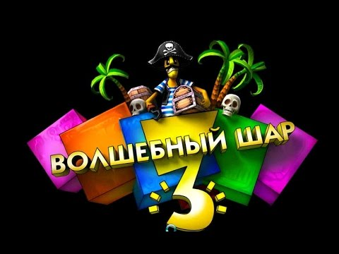 Игра невософт - Волшебный шар 3