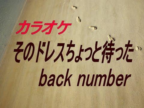 【生音本格カラオケ】そのドレスちょっと待った(ガイドメロディーなし)back number