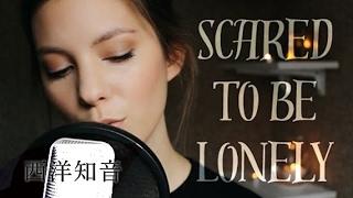 【琴聲抒情版】Scared To Be Lonely 害怕孤單 /. Romy Wave piano COVER 中文字幕 Mp3