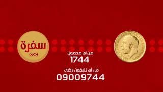 مسابقة الجنيه الدهب علي سي بي سي سفرة | 26 رمضان