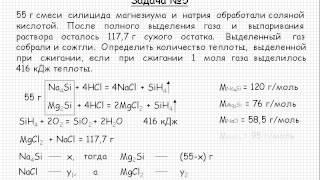 17  Общая химия Основные понятия и законы химии Термохимические реакции Задача №5