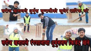 सरोज खनाल रंगशाला पुगेर धुर्मुससग क्रिकेट खेले।Saroj Khanal ले Dhurmus Suntali को खुलेर तारिफ गरे