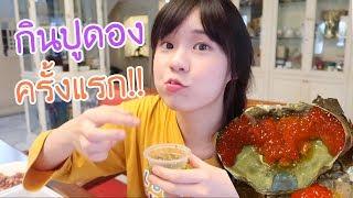 ลองกินปูดองครั้งแรกในชีวิต จะเป็นยังไง?!! | Meijimill