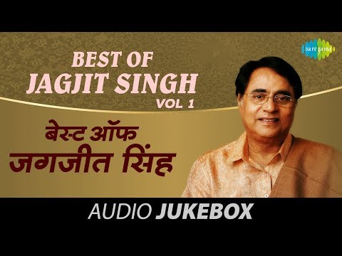 Best of Jagjit Singh | Jagjit Singh Punjabi Album | Volume-1 | Audio Juke Box