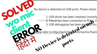 [SOLVED]:No device is detected on USB ports:Wo mic error::HINDI