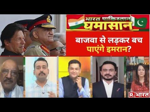 Download Bajwa से लड़कर बच पाएंगे Imran? देखिए रिटायर्ड Major Gaurav Arya  के साथ 'भारत पाक घमासान'