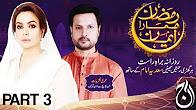 Ramzan Hamara Emaan - Aaj News - Iftar Transmission - Part 3 - 25th June 2017 - 29th Ramzan