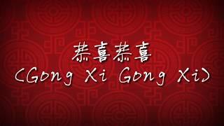 恭喜恭喜(Gong Xi Gong Xi) - Karaoke (Background Music only, No Vocal)