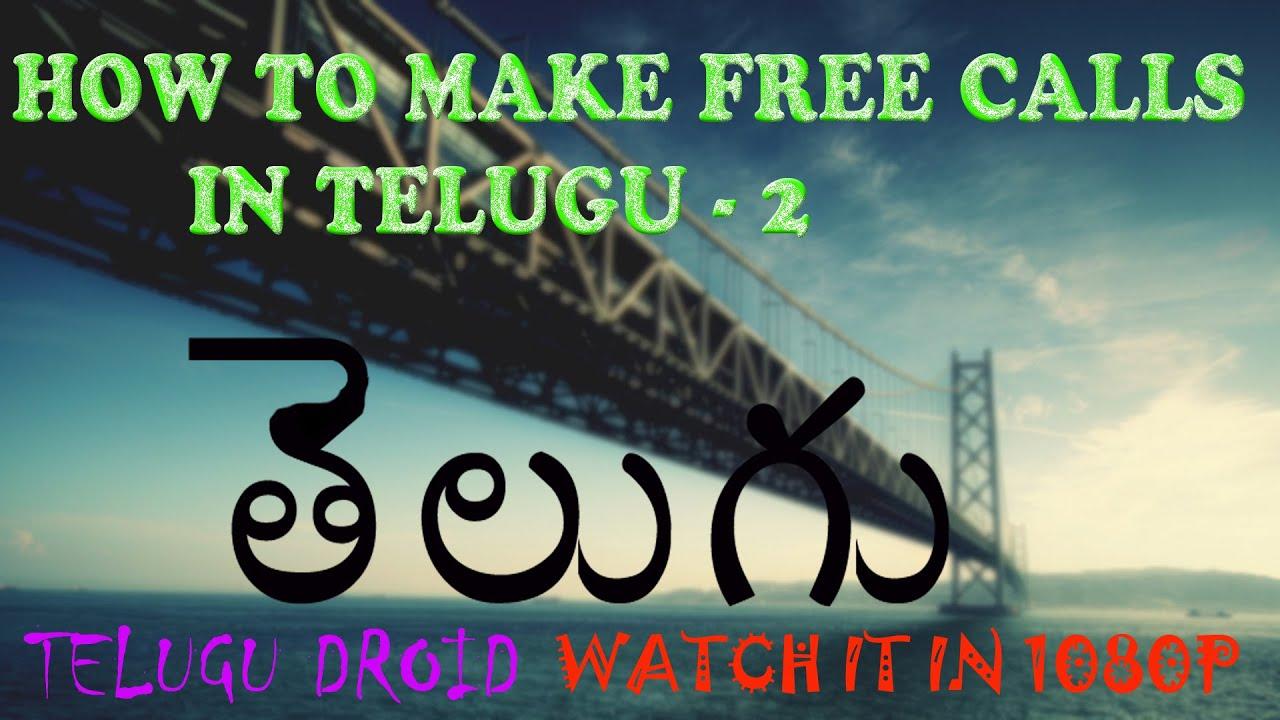 How To Make Free Phones Calls In Telugu #2 [telugu Droid]