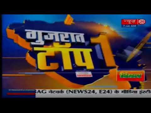 Gujarat top 10 news 5 December 2017 thumbnail