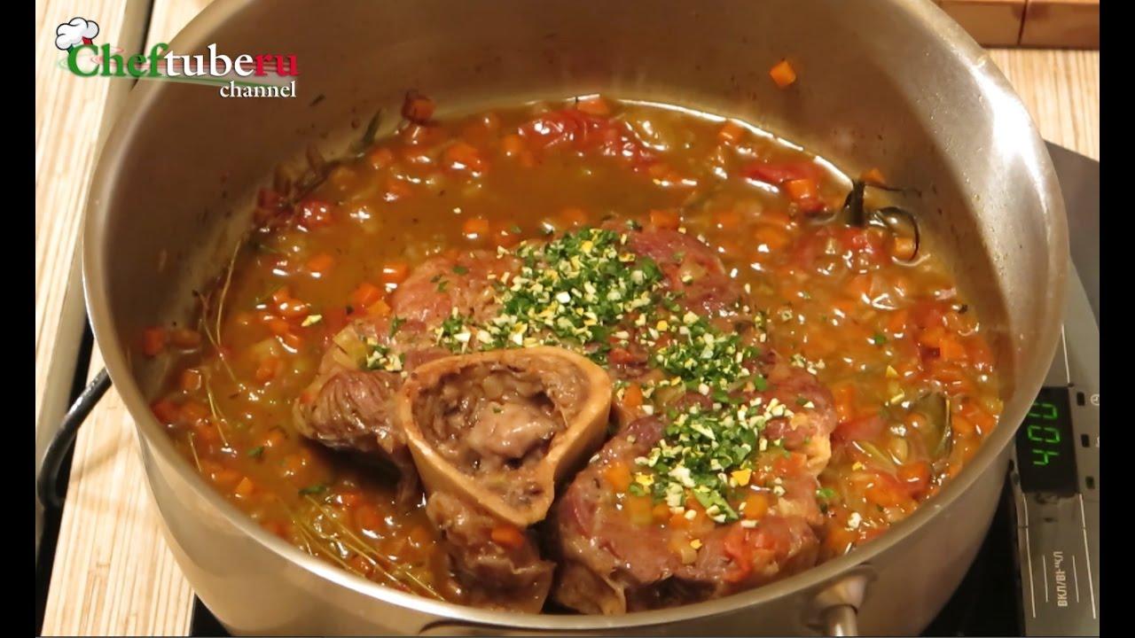 Оссобуко по-милански.Как приготовить голяшку по-итальянски, мясо, говядина, тушенная говядина.