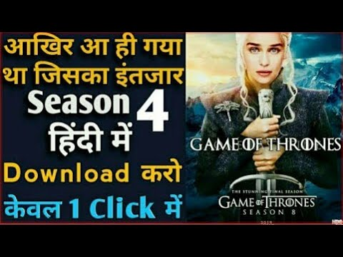 Download How to download game of thrones season 4 in Hindi dawload || game of thrones season 4 download