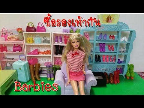 ละครบาร์บี้ มาซื้อรองเท้ากันน๊ะจ๊ะ BARBIES