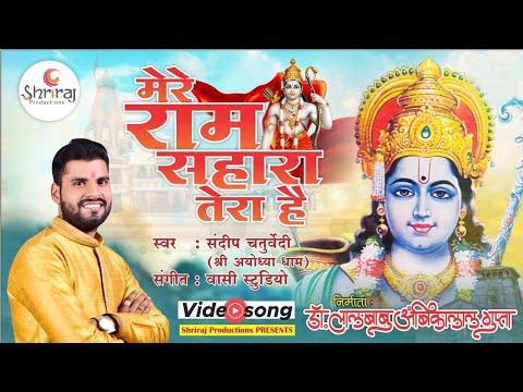 श्रीराम का मंदिर बनाना है    Super Hit Hindi Ram Bhajan 2016 - Pandit Sandeep Raj Ayodhya